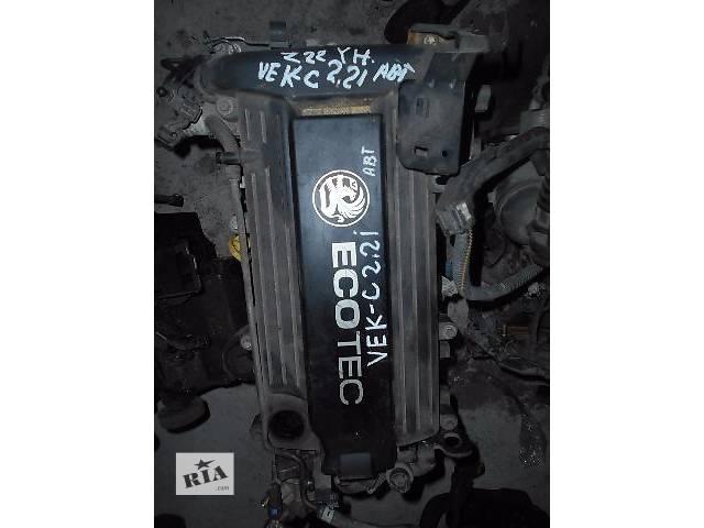 бу Двигатель для Opel Vectra C, 2.2і, 2004, Z22YH в Львове