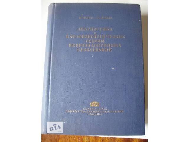 продам Диагностика  и патофизиологические основы невроэндокринных  заболеваний.   бу в Киеве