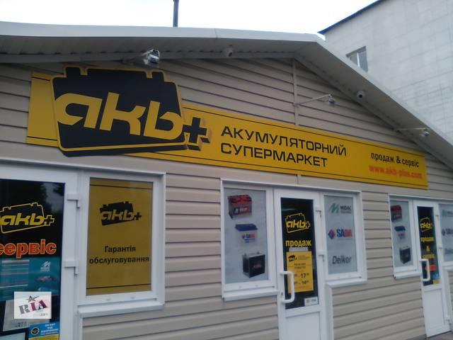 продам Диагностика, зарядка, продажа аккумуляторов (АКБ) от 35 Ah до 225 Ah бу в Полтаве