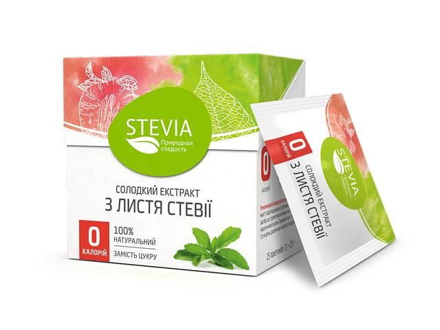 бу Диетический сахарозаменитель Стевия (Stevia) в стиках 25шт в Днепре (Днепропетровске)