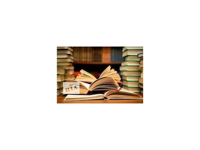 Дипломні роботи курсові реферати звіти статті презентації  бу Дипломні роботи курсові реферати звіти статті презентації