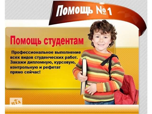 бу Дипломы, курсовые и др. на заказ недорого!  в Украине