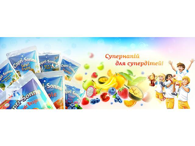 продам Детский СОК КАПРІЗОН (Capri-Sonne) Германия бу в Львове