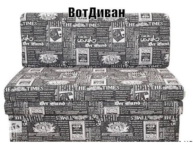 продам диван .хит.votdivan бу в Киеве