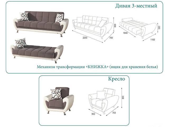 продам ДИВАН и КРЕСЛО Bellona бу в Киеве