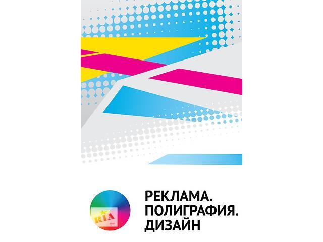 Дизайн-полиграфии-Ялта-Недорого!- объявление о продаже  в Крыму области