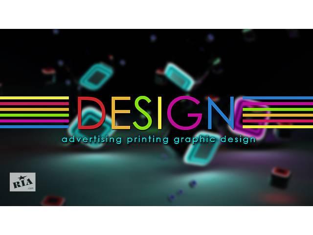 Дизайн полиграфии- объявление о продаже   в Украине