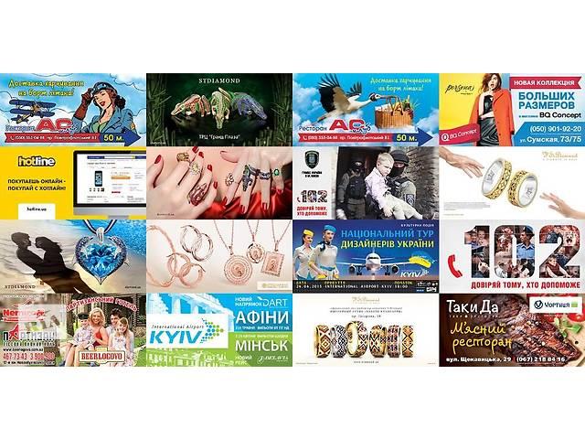 бу Дизайн рекламных макетов  в Украине