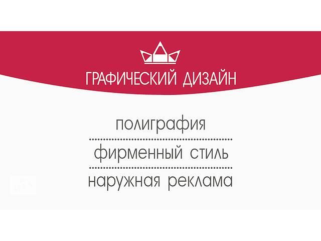 купить бу Дизайн услуги и печать  в Украине