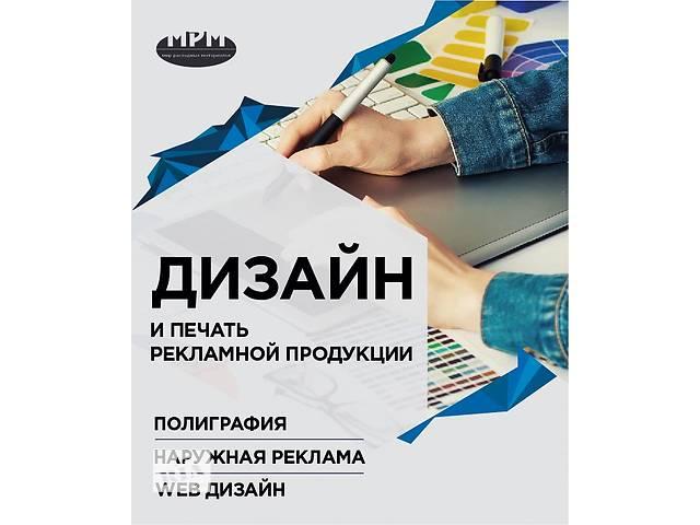 Дизайн услуги и печать- объявление о продаже   в Украине