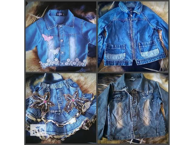 Джинсовые куртки и юбка- объявление о продаже  в Одессе