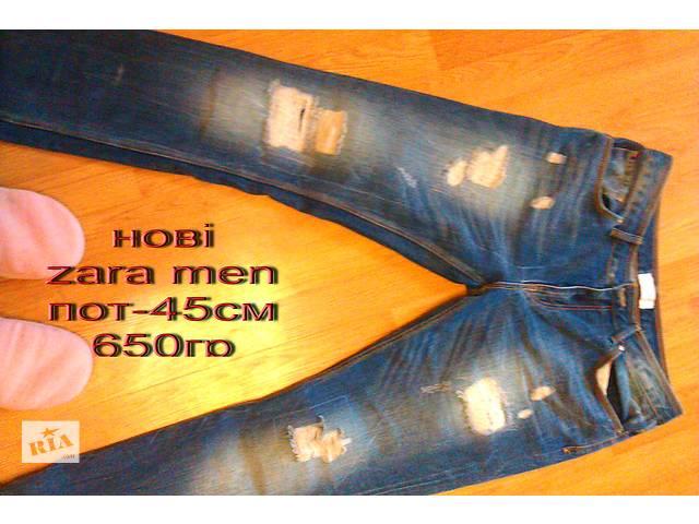 бу джинсы в Киеве