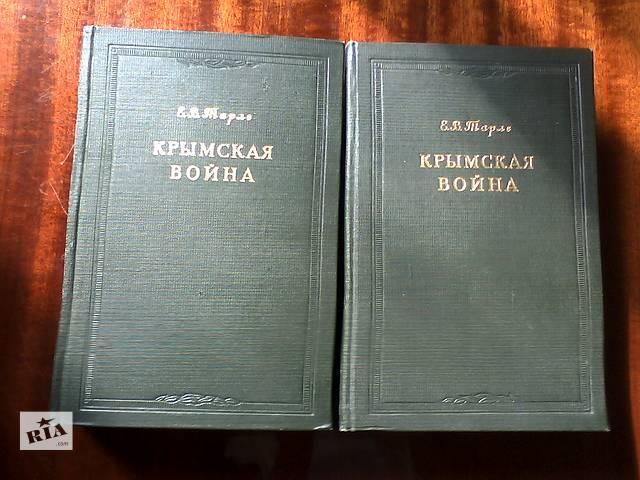 Е. В. Тарле Крымская война. Два тома (с картами) 1950- объявление о продаже  в Львове