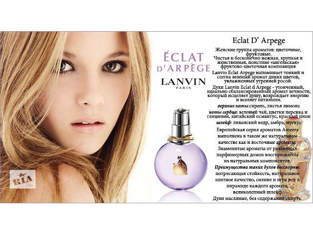 Ланвин эклат описание аромата купить теплое пальто в москве женское