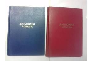 Реферати курсові дипломні роботи в Луцьку вартість і ціни на  Реферати курсові дипломні роботи