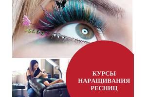 Курсы косметолога