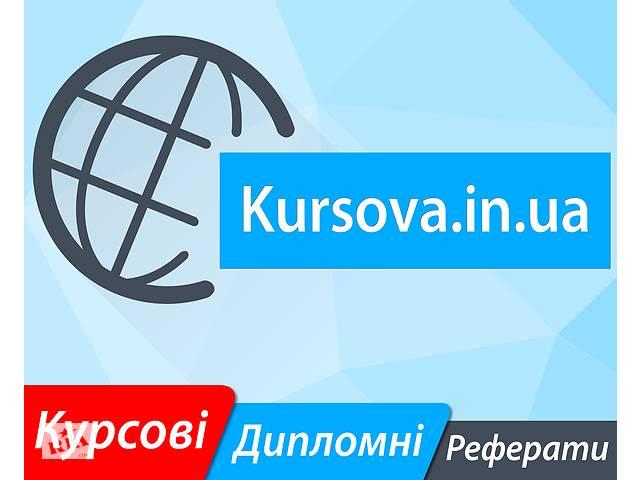Сайты заказа рефератов на украине купить папку для курсовой работы