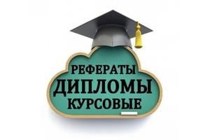 Заказать курсовую, мариуполь напишем реферат заказать диплом студентам по праву eklama