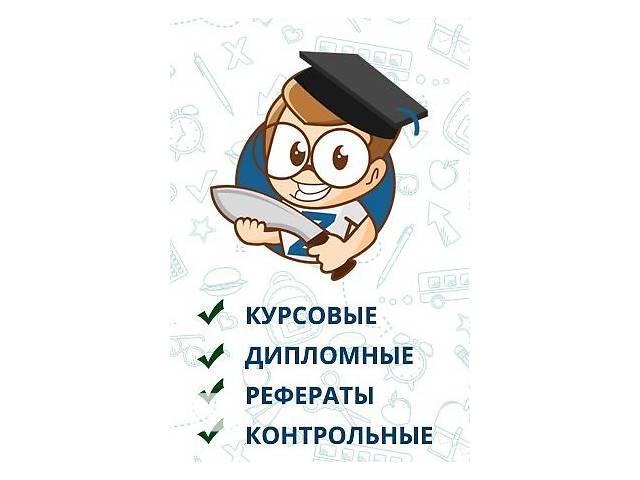 Курсовые контрольные дипломные работы на заказ в Украине в  бу Курсовые контрольные дипломные работы на заказ в Украине в Украине