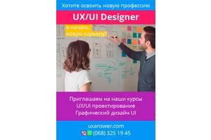 Уроки дизайна
