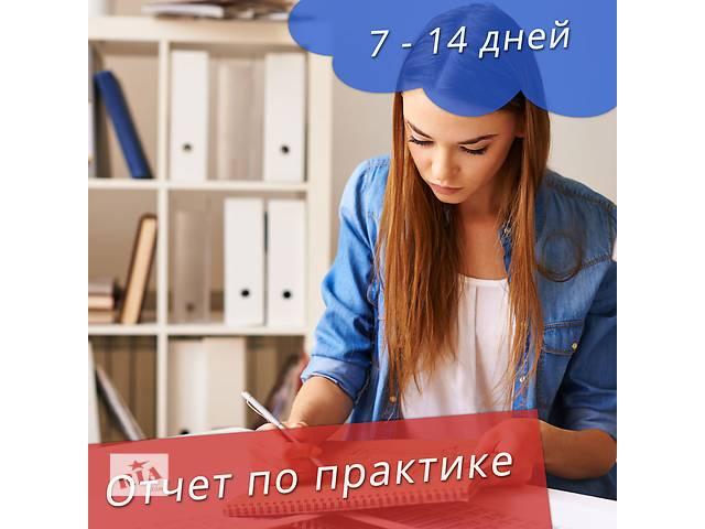 Отчет по практике на заказ Выполняем от дней в Украине  продам Отчет по практике на заказ Выполняем от 7 14 дней бу в