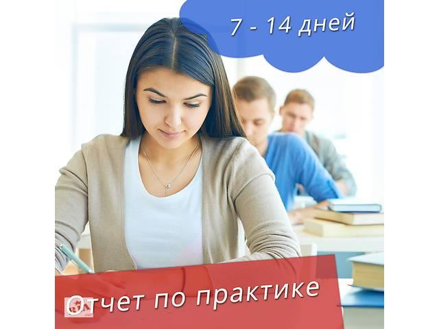Отчет по преддипломной практике Выполняем за дней  купить бу Отчет по преддипломной практике Выполняем за 7 14 дней в Украине