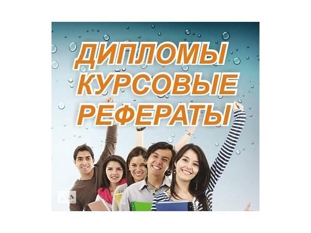 Отчеты по практике курсовые и дипломные работы Вся Украина  Отчеты по практике курсовые и дипломные работы