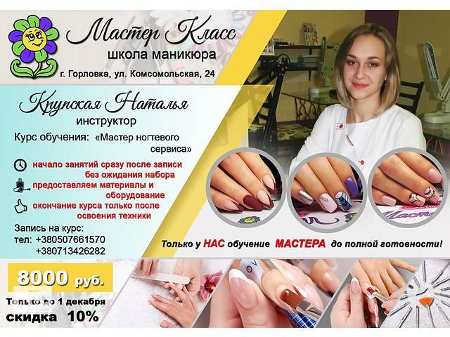 Курсы обучения маникюру в белгороде