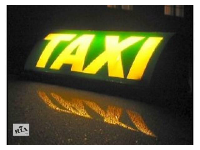 Еффект Такси- объявление о продаже  в Киеве