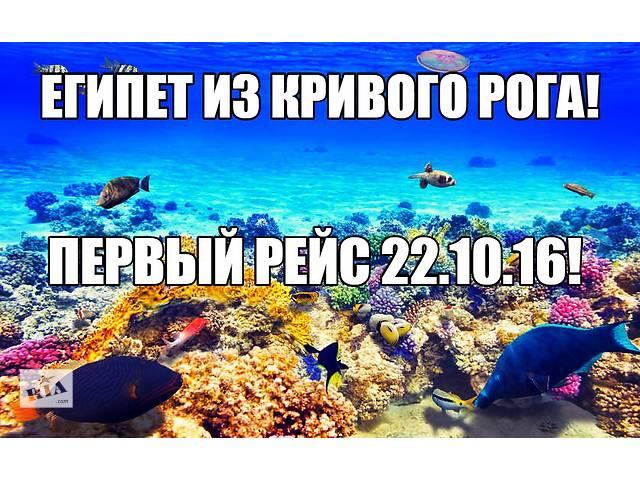 купить бу ЕГИПЕТ ИЗ КРИВОГО РОГА!  в Украине