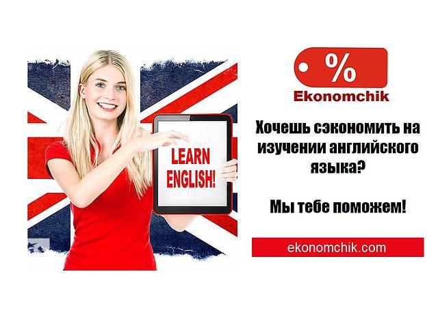 бу Экономь 10-70% на изучении иностранного языка в любой школе!  в Украине