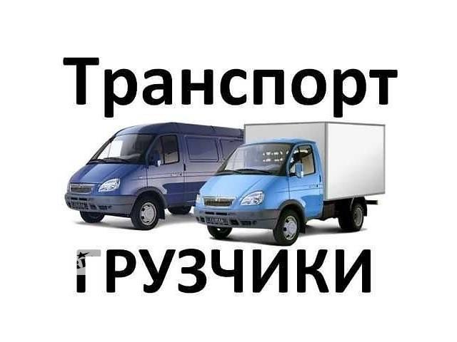 купить бу Эконом - Газель с грузчиками. в Харькове