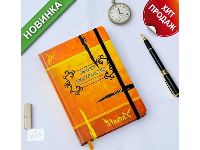 бу Эксклюзивный творческий блокнот в Киеве