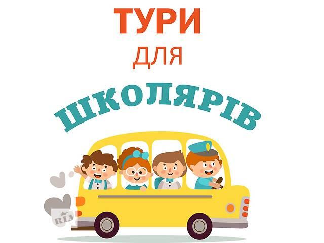 Экскурсии и туры для школьников по Украине- объявление о продаже  в Киеве