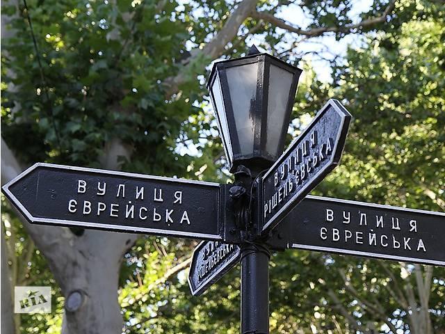 Экскурсия ЕВРЕЙСКАЯ Одесса- объявление о продаже   в Украине