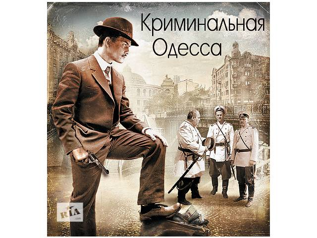 бу Экскурсия КРИМИНАЛЬНАЯ Одесса   в Украине