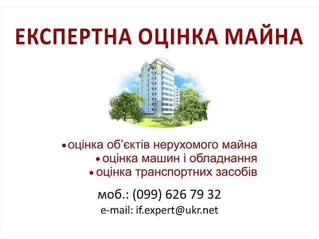 продам Экспертная оценка имущества. бу в Ивано-Франковске