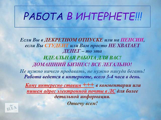 Експрес-карера- объявление о продаже   в Украине