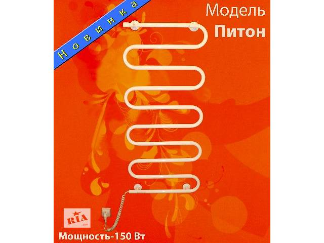 продам Электро полотенце сушитель Теплый Мир Питон белый бу в Днепре (Днепропетровск)