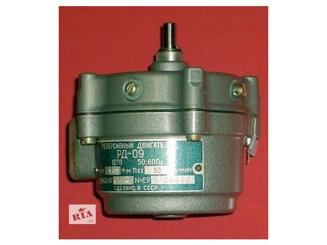 продам Электродвигатель РД-09,