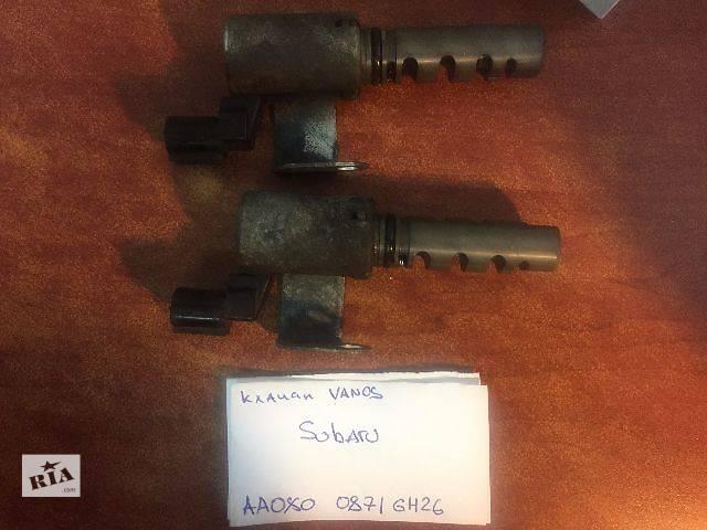 купить бу Электроклапан управления vanos  Subaru aa080 0871gh26 в Одессе