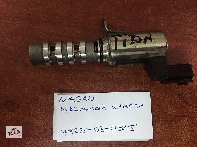 бу Электроклапан управления vanos  VVTI  Nissan  TIIDA  7823-D3-0325 в Одессе