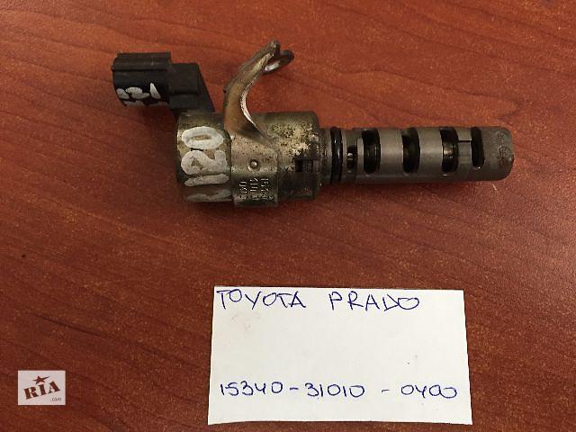 купить бу Электроклапан управления vanos VVTI  Toyota Land Cruiser Prado 120  15340-31010   0400 в Одессе