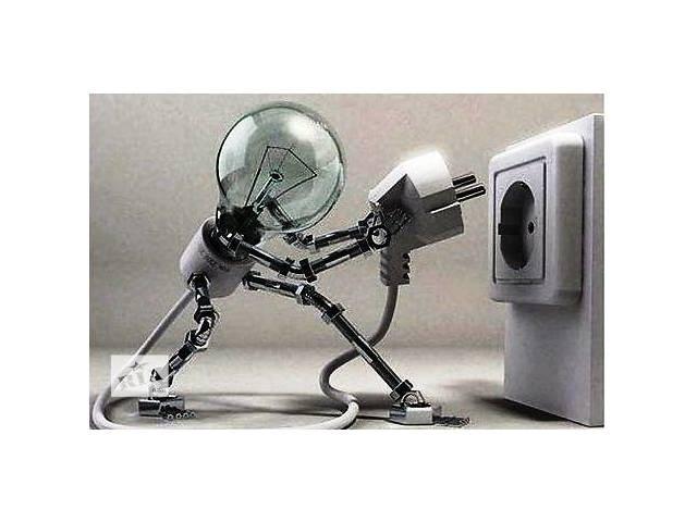 Электромонтаж. Электромонтажные работы. Электрик- объявление о продаже   в Украине