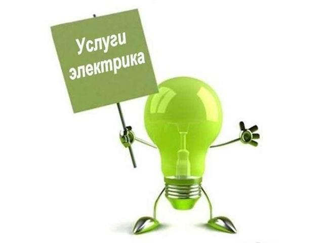 бу Услуги электрика в Донецке в Донецке