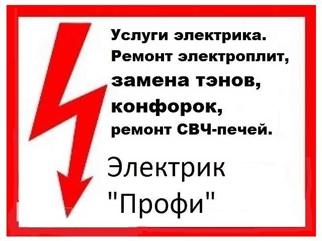 """Электрик """"Профи""""- объявление о продаже  в Днепре (Днепропетровск)"""