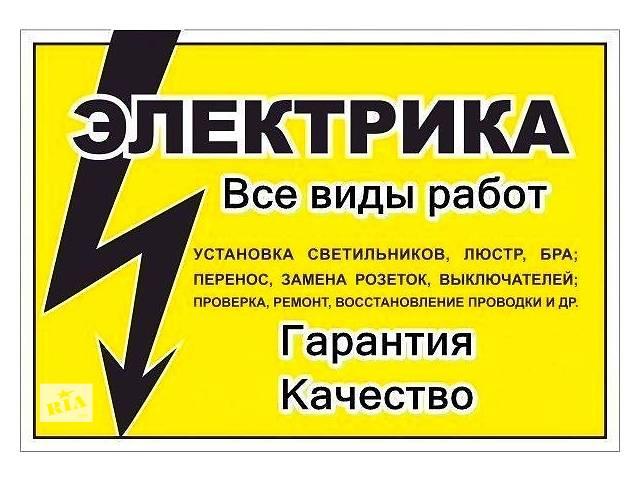 """бу Электромонтажные работы """"под ключ"""" в Луцке"""