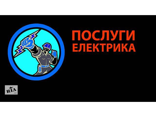 Електромонтажні роботи- объявление о продаже  в Ивано-Франковской области