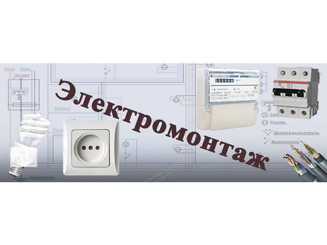 купить бу Электромонтажные работы: монтаж электропроводки, освещение, видеонаблюдение, домофоны, охранные сигнализации системы в Винницкой области