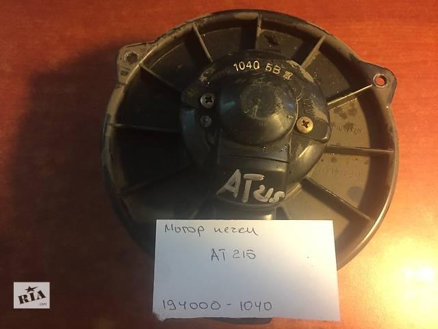 продам Электромотор печки Toyota Avensis  194000-1040 бу в Одессе